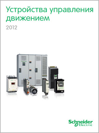 Устройства управления движением Schneider Electric